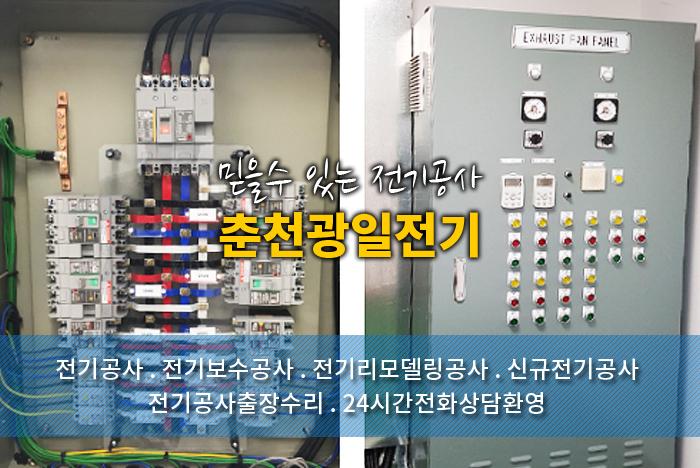 믿을수 있는 전기공사 춘천광일전기